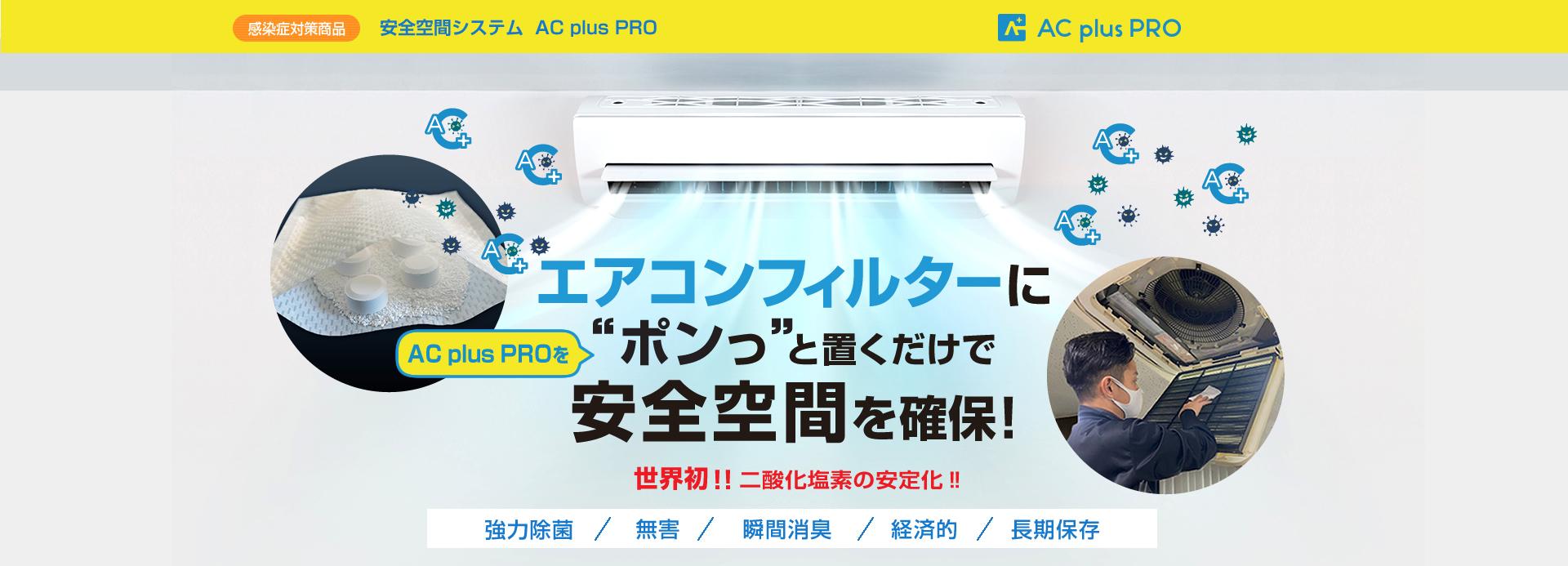 ACプラス Pro