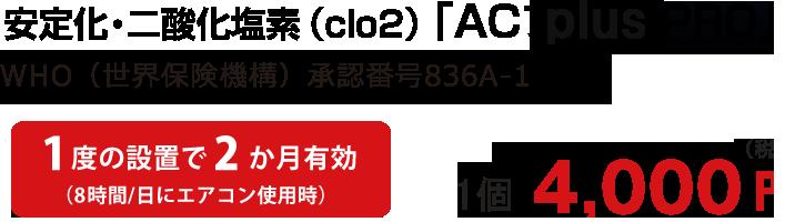安定化・二酸化塩素(clo2)「AC plus Pro」WHO(世界保険機構)承認番号836A-1 1度の設置で2か月有効(8時間/日にエアコン使用時) 1個4,000円(税抜)