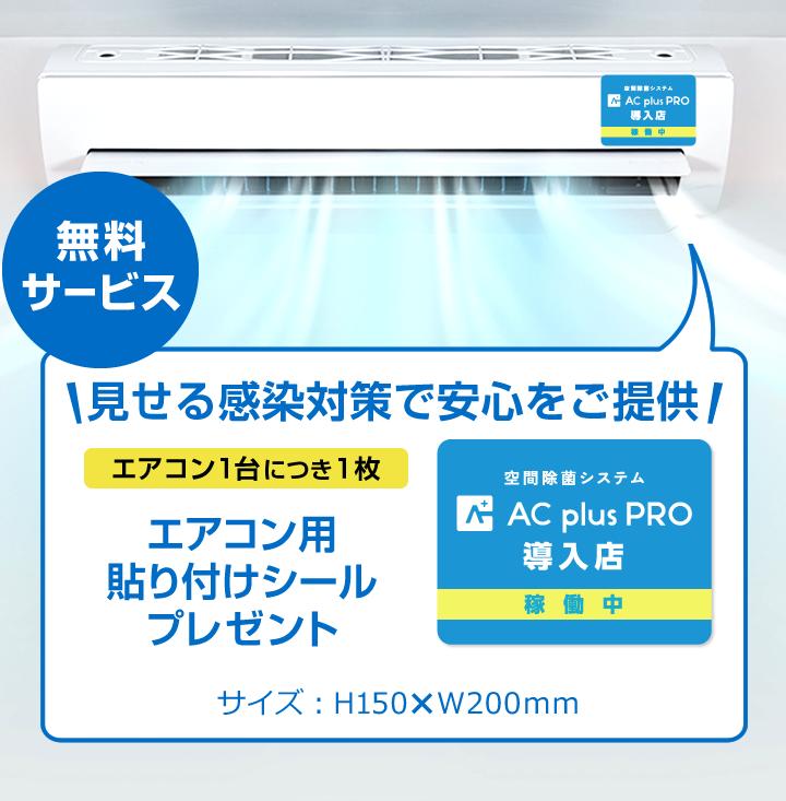 見せる感染対策で安心をご提供! エアコン一台につき一枚、エアコン用貼り付けシールを無料でプレゼント!(サイズ:H150×W200ミリメートル)