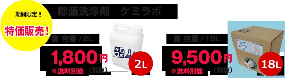 除菌洗浄剤ケミラボ 容量2L 1,800円 容量18L 9,500円