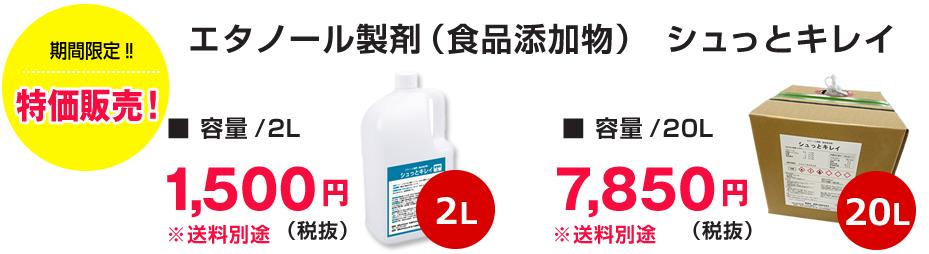 エタノール製剤(食品添加物)シュっとキレイ 容量2L 1,500円 容量20L 7,850円