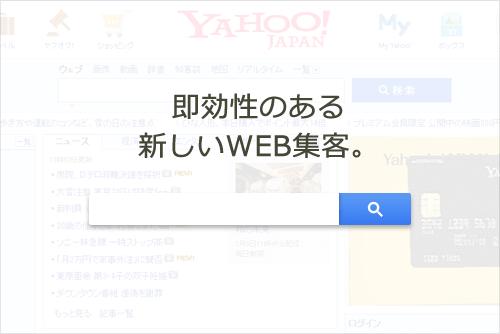 検索窓から即効性のある新しいWEB集客。(イメージ:yahoo!)