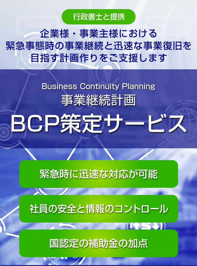 事業継続計画 BCP策定サービス