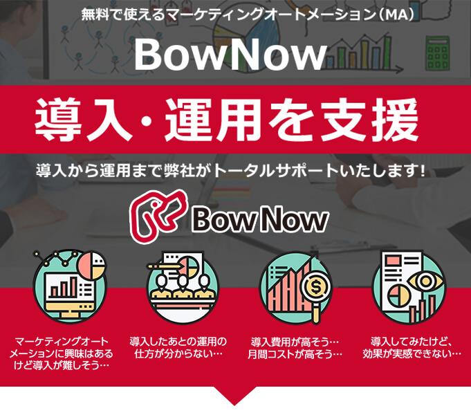 無料で使えるマーケティングオートメーション(MA)BowNow 導入・運用を支援