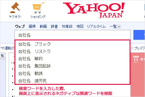風評被害対策 YAHOO!JAPANでの表示イメージ