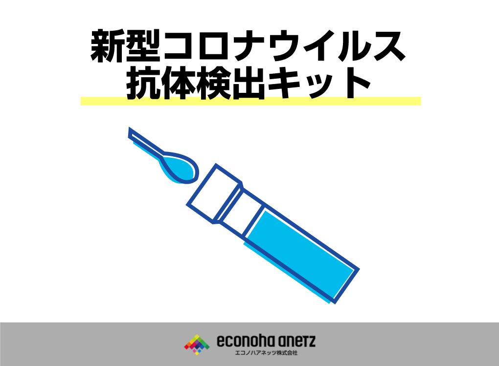 新型コロナウイルス抗体検出キットの資料