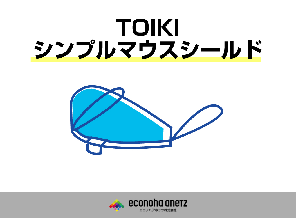 TOIKIシンプルマウスシールドの資料