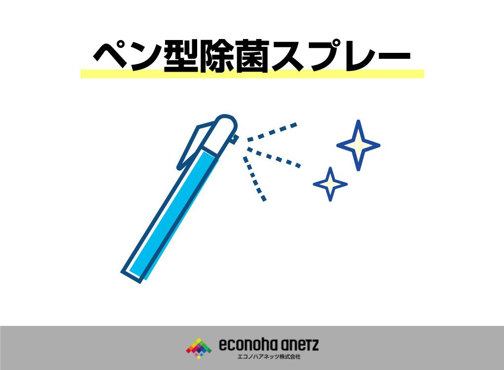 ペン型除菌スプレーの資料