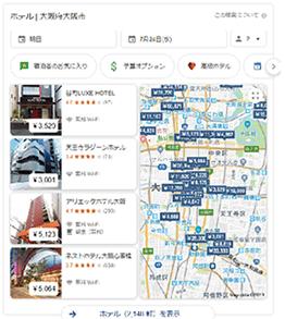 ホテル検索画面イメージ