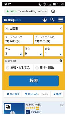 ホテル予約画面イメージ