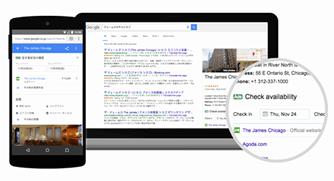 パソコンやスマホからホテルを検索するイメージ