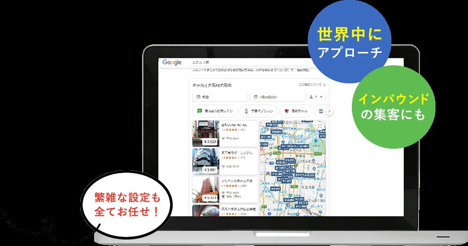 Google Hotel Ads画面イメージ 世界中にアプローチ、インバウンドの集客にも。複雑な設定も全てお任せ!