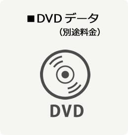 DVDデータ(別途料金)