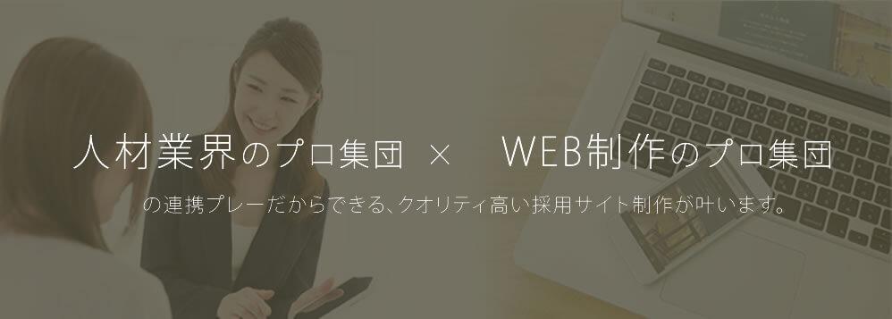 人材業界のプロ集団×WEB制作のプロ集団の連携プレーだからできる、クオリティ高い採用サイト制作が叶います。