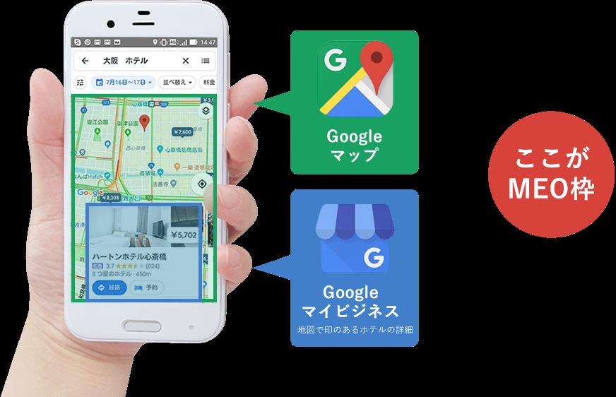 【iPhoneの地図画面】Googleマップ、Googleマイビジネス(地図で印のあるホテルの詳細)がMEO枠