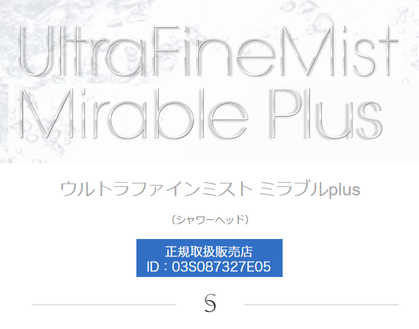 UltraFineMist Mirable Plus