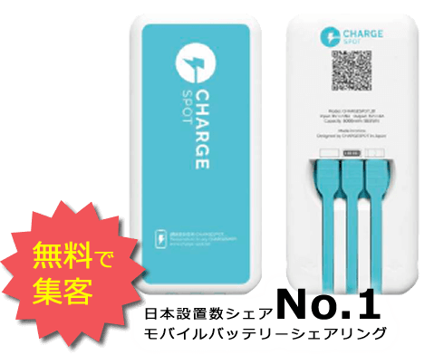 無料で集客 日本設置数シェアNo.1 モバイルバッテリーシェアリング