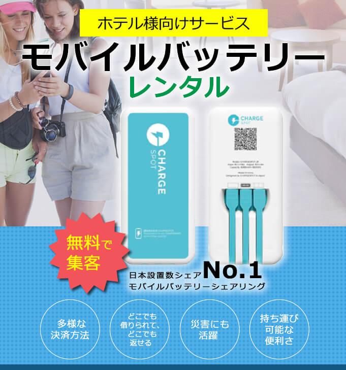 ホテル様向けサービス モバイルバッテリーレンタル 無料で集客 日本設置数シェアNo.1 モバイルバッテリーシェアリング 多彩な決済方法 どこでも借りられて、どこでも返せる 災害にも活躍 持ち運び可能な便利さ