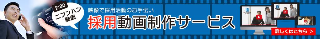 映像で採用活動のお手伝い ニフンハン動画 採用動画制作サービス