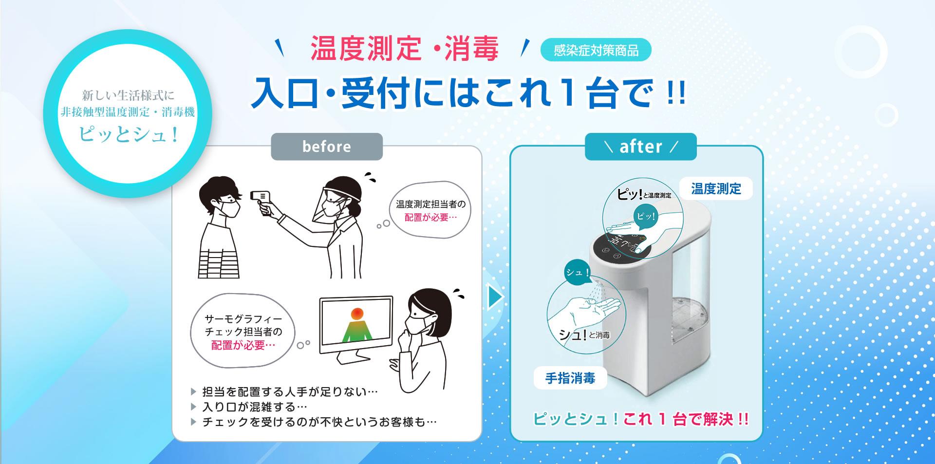 非接触型温度測定・消毒機 「ピッとシュ!」