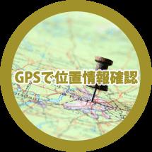 GPSで位置情報確認