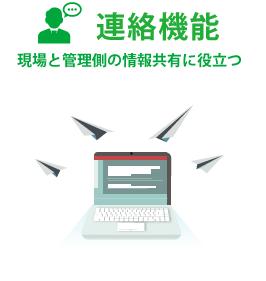 現場と管理側の情報共有に役立つ連絡機能