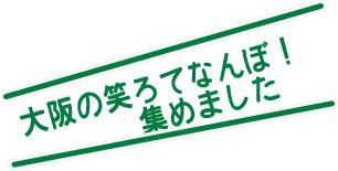 大阪の笑ろてなんぼ!集めました