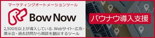 マーケティングオートメーションツール BowNow 2,500社以上が導入している、Webサイト・広告・展示会・過去訪問から商談を創出するツール