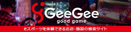 GeeGee(good game)eスポーツを体験できるお店・施設の検索サイト