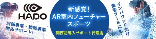 新感覚!AR室内フューチャースポーツ
