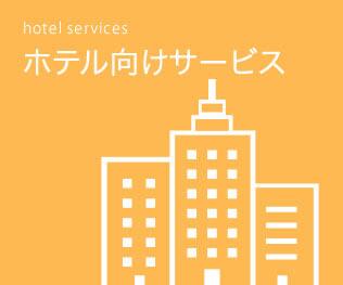 ホテル向けサービス