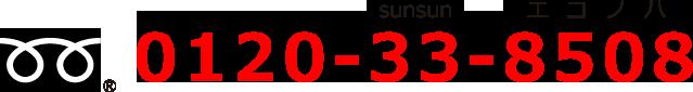 0120-33-8508