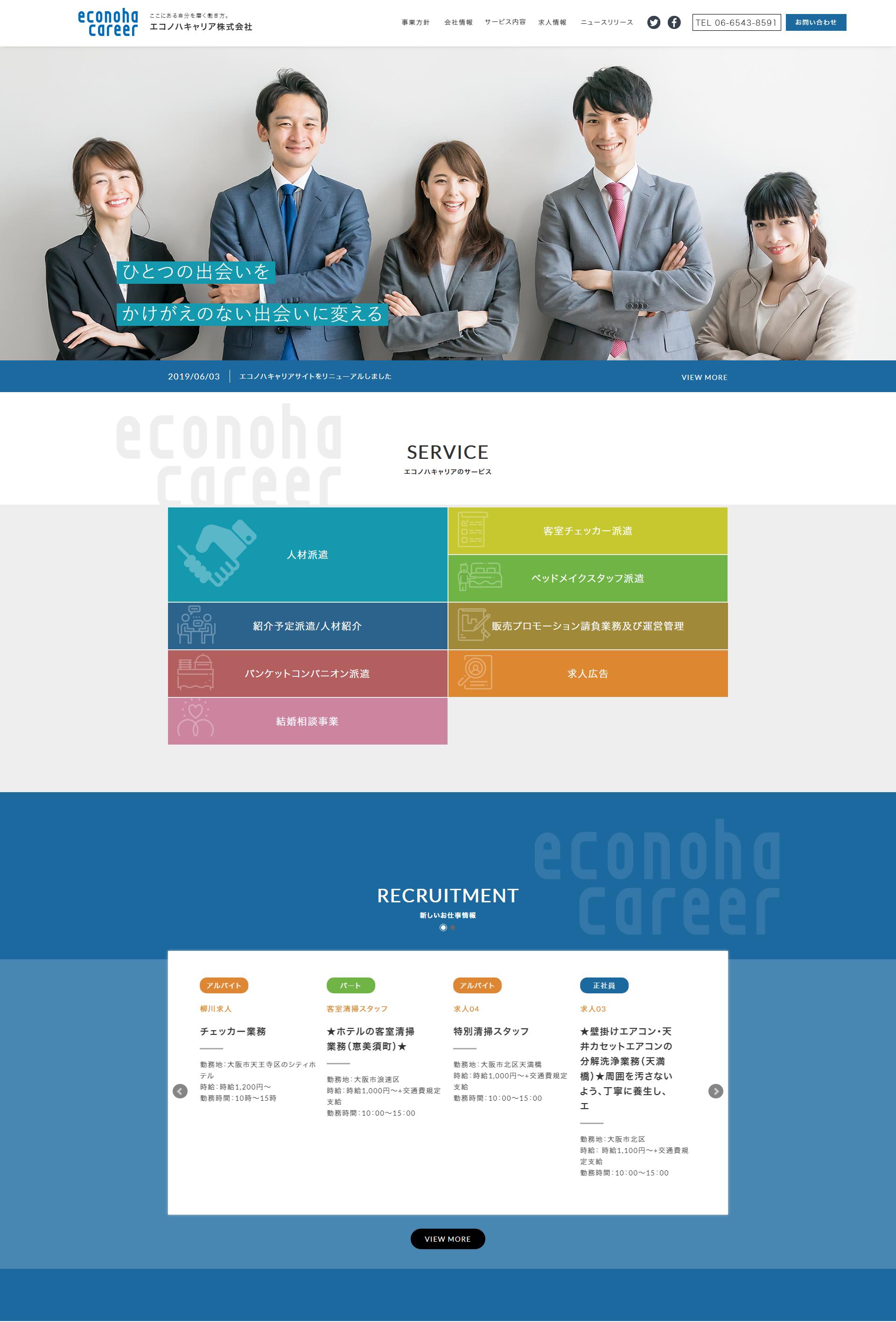 エコノハキャリア株式会社のホームページをリニューアル