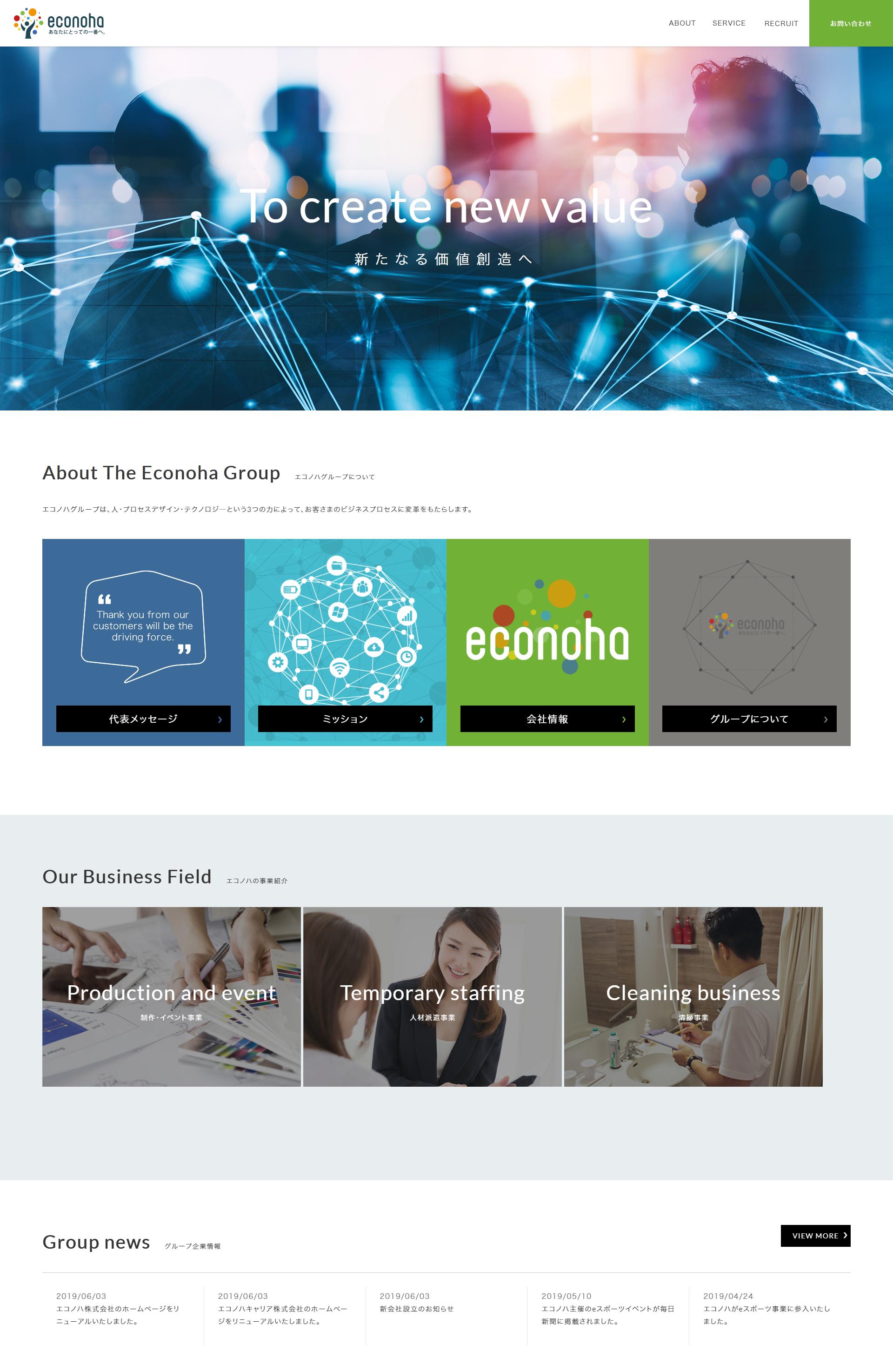 エコノハ株式会社のホームページをリニューアル