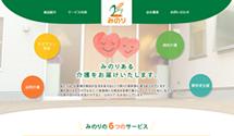 丸みのあるデザインと色味で優しい雰囲気のWEBサイト