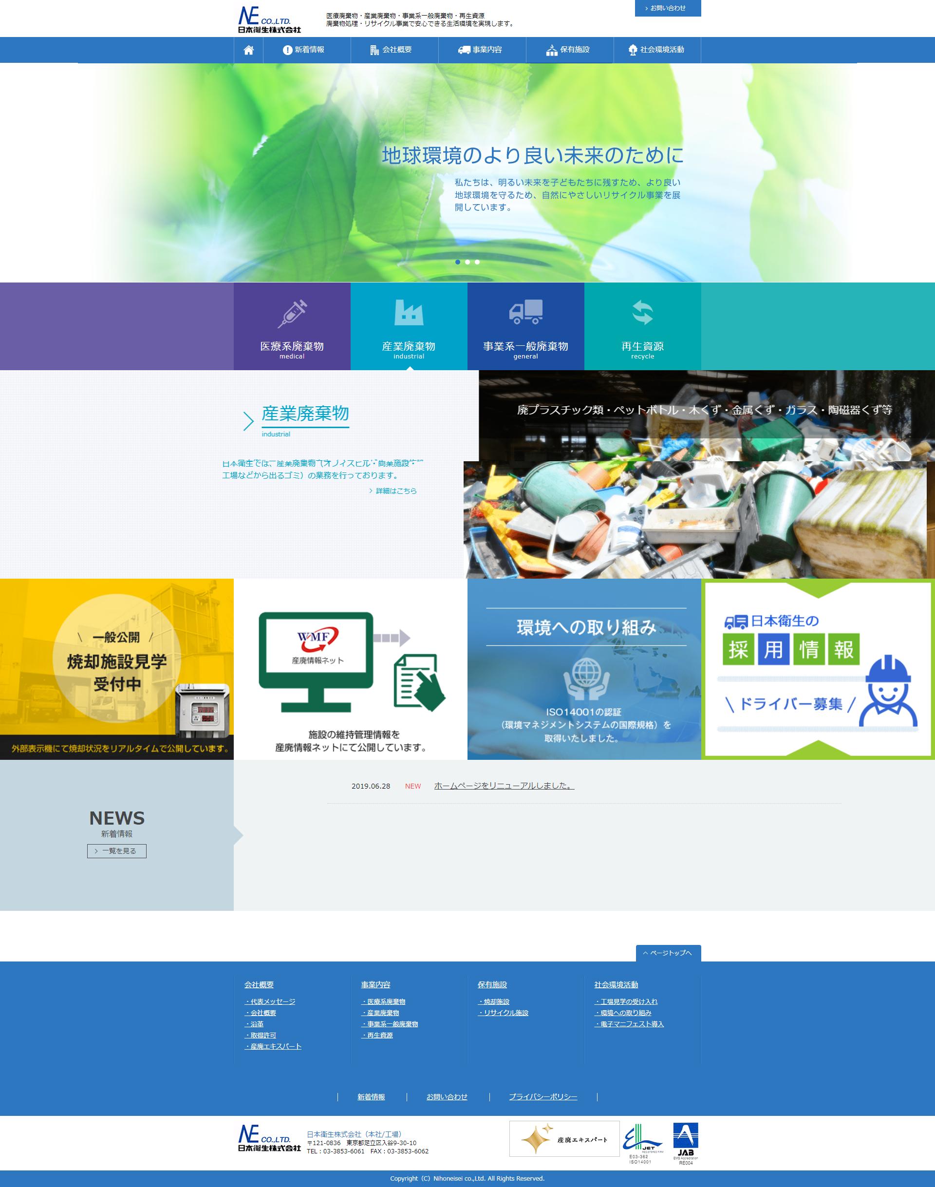 日本衛生株式会社
