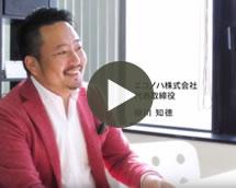 エコノハ株式会社PR動画