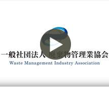 一般社団法人廃棄物管理業協会紹介動画