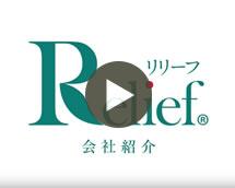 株式会社リリーフPR動画