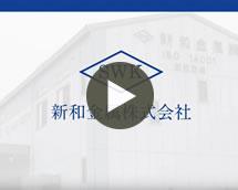 親和金属株式会社PR動画