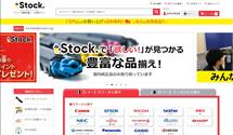 トナーカートリッジ・オフィス環境改善ツール販売サイトtStock.