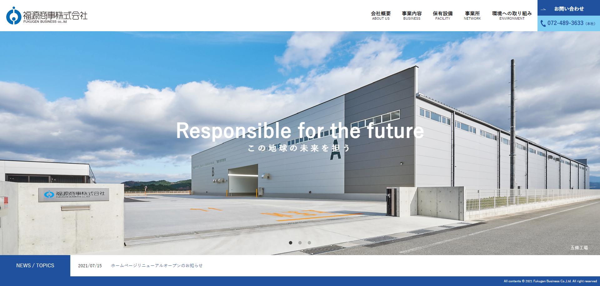 福源商事株式会社様のホームページのキャプチャ画像